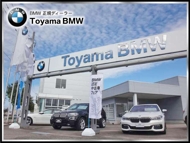 Toyama BMW BMW Premium Selection 富山中央の店舗画像