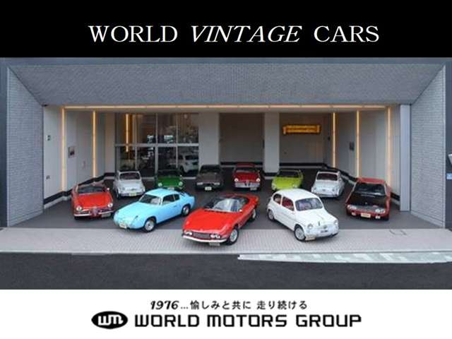 ワールドモータースグループ ワールドヴィンテージカーズの店舗画像