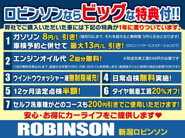 新潟ロビンソン紹介画像
