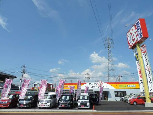 [熊本県]軽自動車専門店 ロータス軽ステーション (有)石田オートサービス