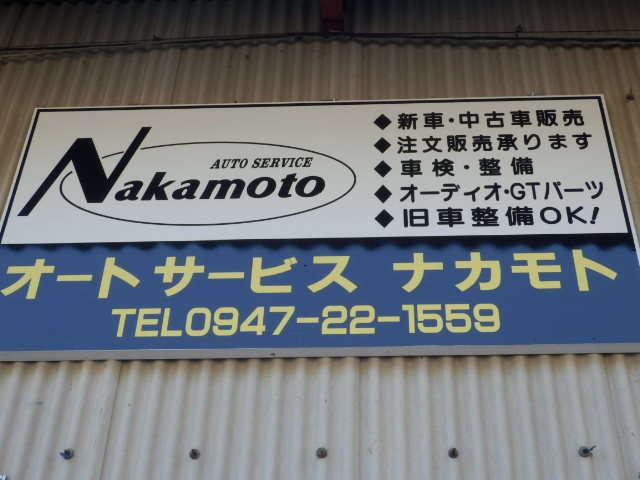 [福岡県]オートサービスナカモト