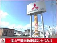 福山三菱自動車販売(株)
