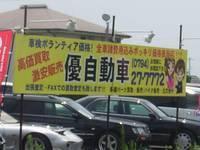 [兵庫県]優自動車