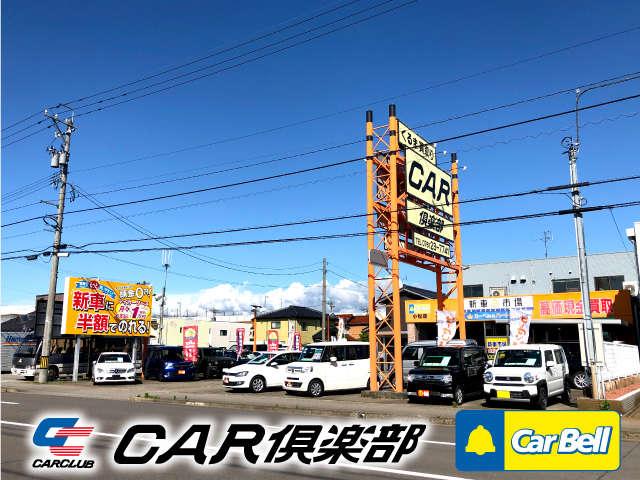 [石川県]CAR倶楽部