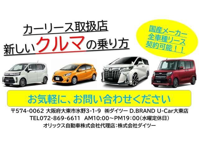 [大阪府](株)ダイツー D.BRAND U−Car 大東店