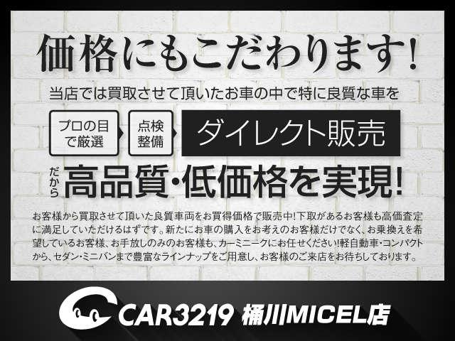 カーミニーク桶川MICEL店紹介画像