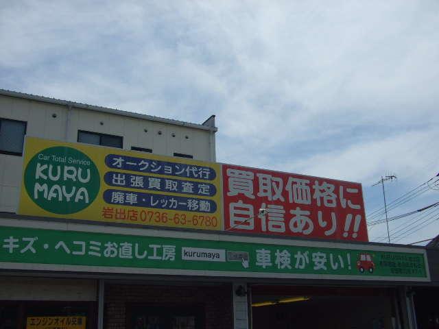 [和歌山県]KURUMAYA 岩出店