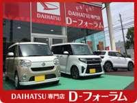 DAIHATSU専門店