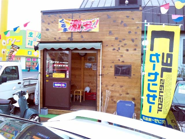 エフオートシステム 八幡店の店舗画像
