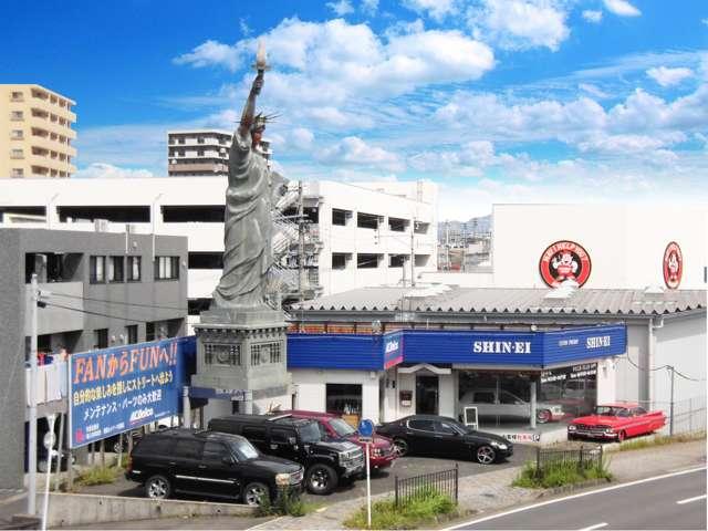 新栄自動車 の店舗画像