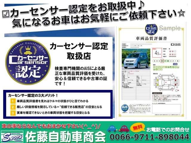 (有)佐藤自動車商会紹介画像