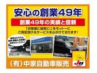 有限会社中家自動車販売 メイン画像
