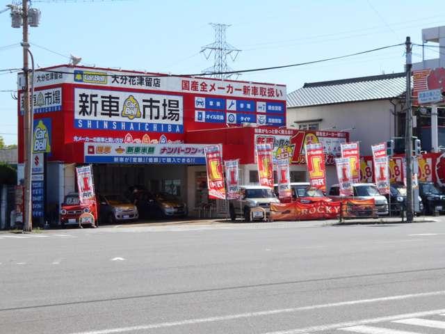 [大分県]軽市場 大分花津留店