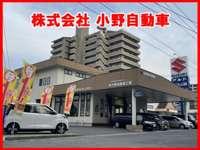 有限会社小野自動車工場 メイン画像
