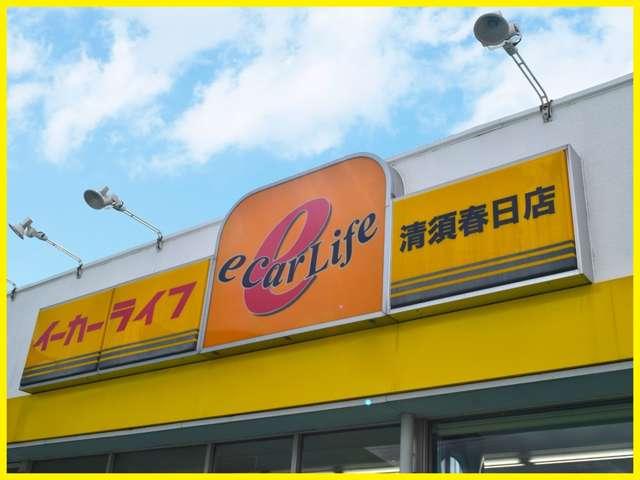 エフエルシー株式会社 イーカーライフ清須春日店の店舗画像