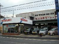 (有)三柿野モータース 写真