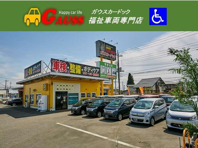 [栃木県]GAUSS CAR MARKET ガウスカーマーケット