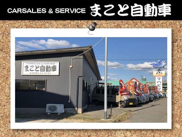 [石川県]まこと自動車