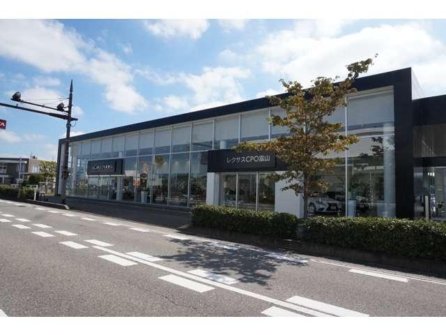 レクサスCPO富山 の店舗画像