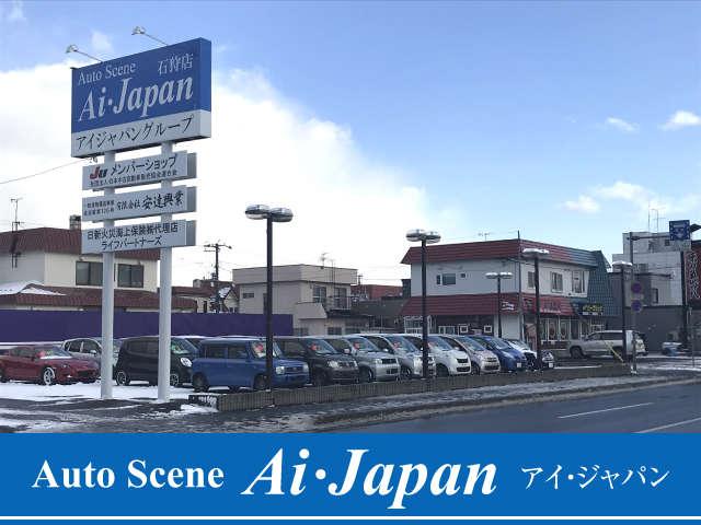 [北海道]アイ・ジャパン 本店