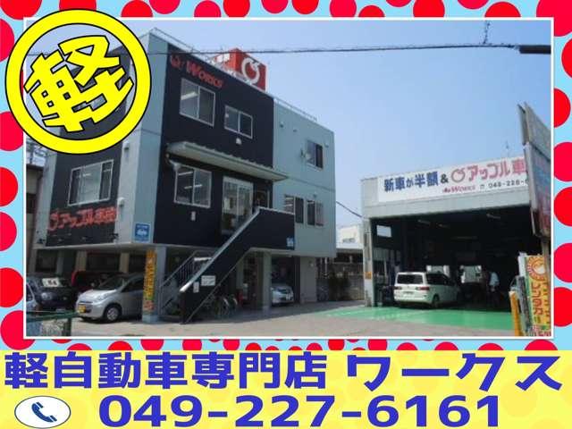 [埼玉県]軽自動車専門店 ワークス