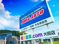大田オート 軽自動車.com 大田店 メイン画像