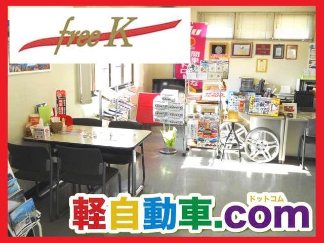 フリーク 軽自動車.com 出雲斐川店紹介画像
