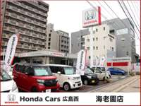 Honda Cars 広島西