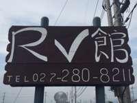 車の事は「RV館」に何でもお任せ!業販も承ります。