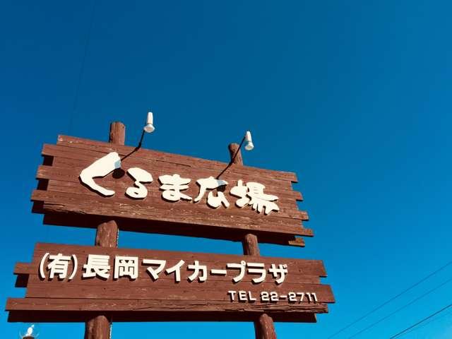 [新潟県]くるま広場 (有)長岡マイカープラザ