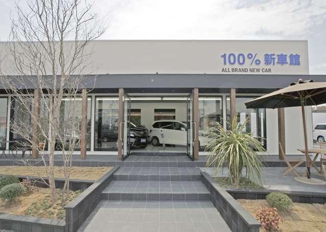 [埼玉県]100%新車館 埼玉加須I.C店
