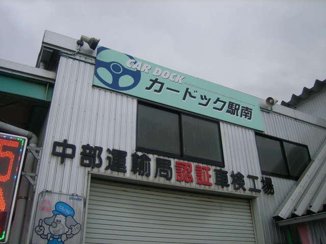 カードック駅南 の店舗画像