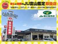 多田自動車工業 メイン画像