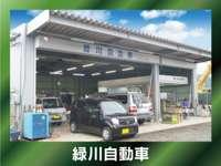 緑川自動車