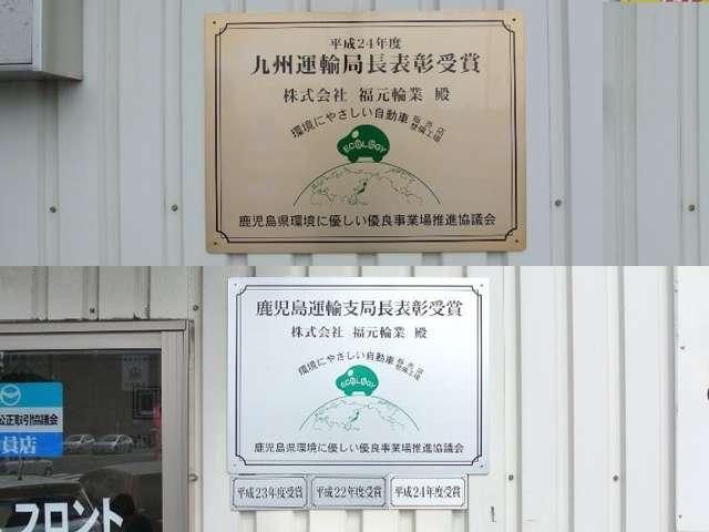 福元輪業紹介画像