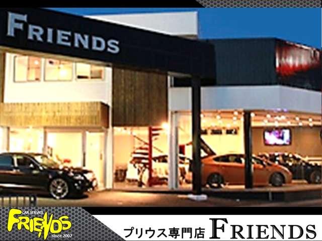 [兵庫県]プリウス専門店 FRIENDS フレンズ