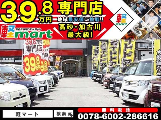 [兵庫県]軽39.8万円専門店 軽マート
