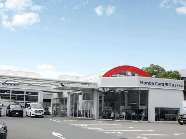 [香川県]Honda Cars 香川 国分寺西店(認定中古車取扱店)