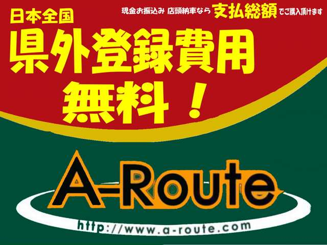 [埼玉県]エールート 草加店