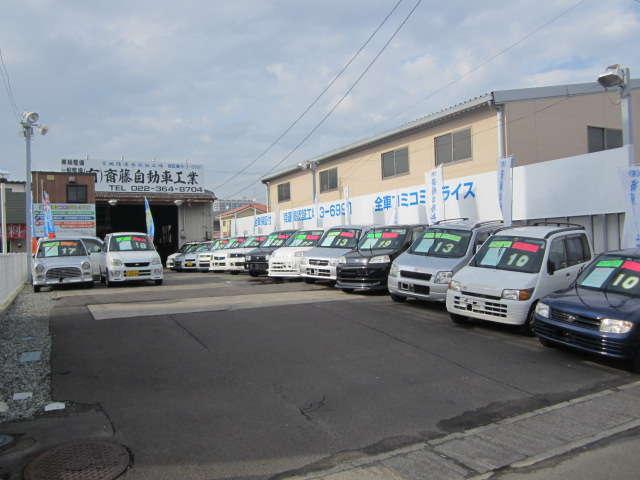 [宮城県]有限会社 齊藤自動車工業