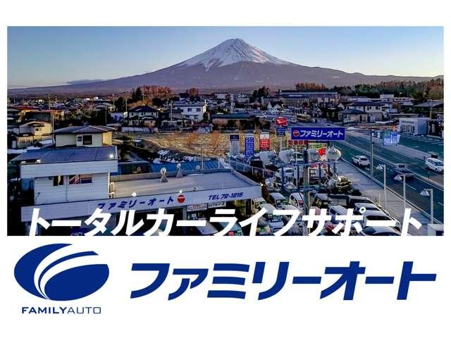 株式会社ファミリーオート紹介画像
