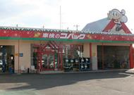 [岡山県]車検のコバック 水島店