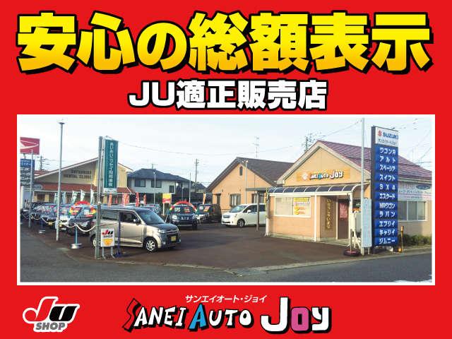 [新潟県]サンエイオート・ジョイ