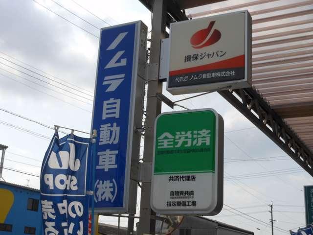 ノムラ自動車(株)紹介画像