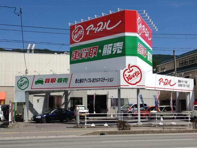 [長野県]アップル アップル箕輪バイパス店