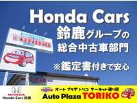 ◆新車ホンダディーラーHonda Cars鈴鹿直営店!エリア最大級の150台を展示◆
