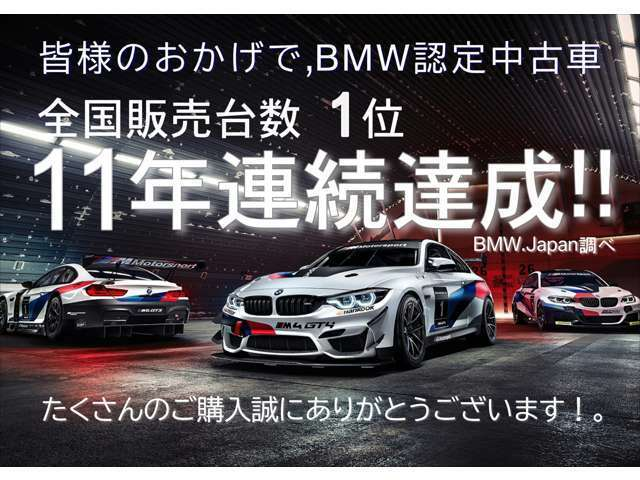 [大阪府]Hanshin BMW BMW Premium Selection 箕面