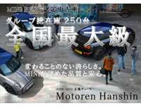 Hanshin BMW MINI NEXT箕面