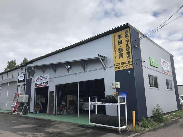 [北海道]EZO−ISM(株)