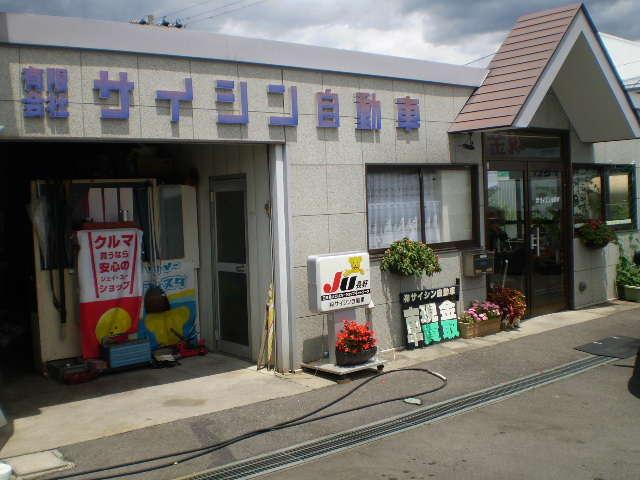 [長野県]有限会社サイシン自動車